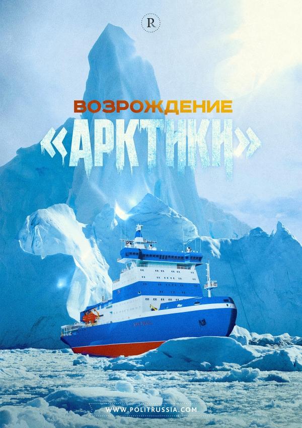 «Страна-бензоколонка» спустила на воду самый мощный в мире ледокол