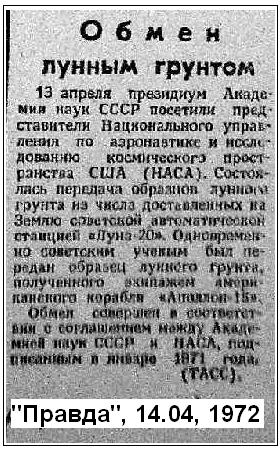 """Немного про лунную аферу, или как и зачем американцы """"передали"""" лунный грунт СССР"""