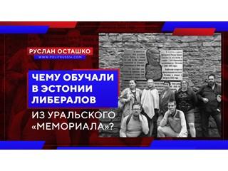 Чему обучали в Эстонии либералов из уральского «Мемориала»?