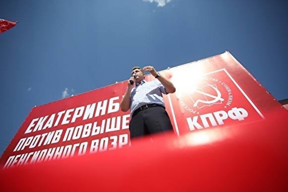 Свердловские коммунисты готовы бороться за пенсионный референдум в суде