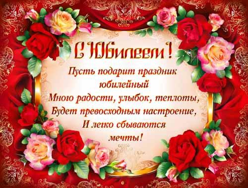 Поздравления и юбилейным днем рождения