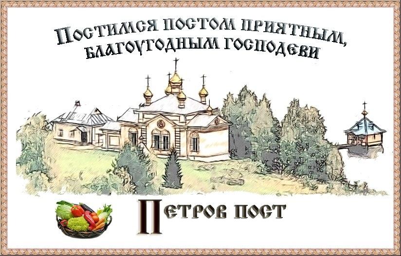 Петров пост