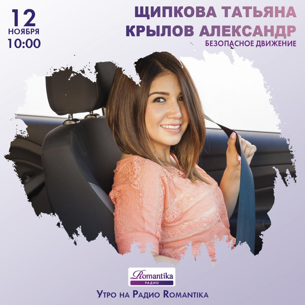 Радио Romantika: 12 ноября -…