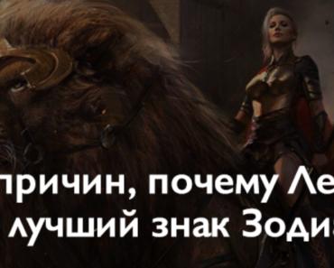 13 причин, почему Лев – это …