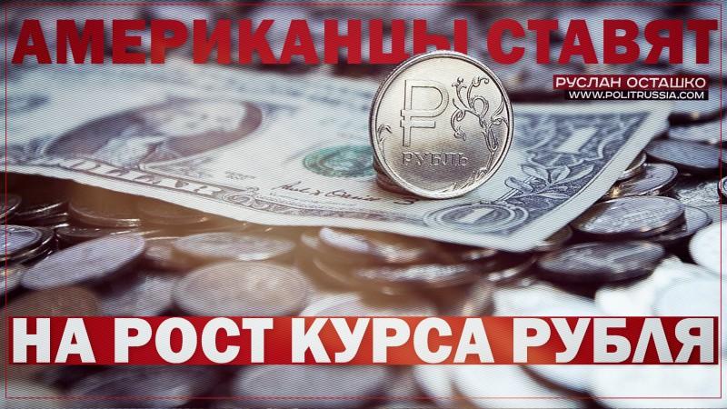 Американцы ставят на рост курса рубля