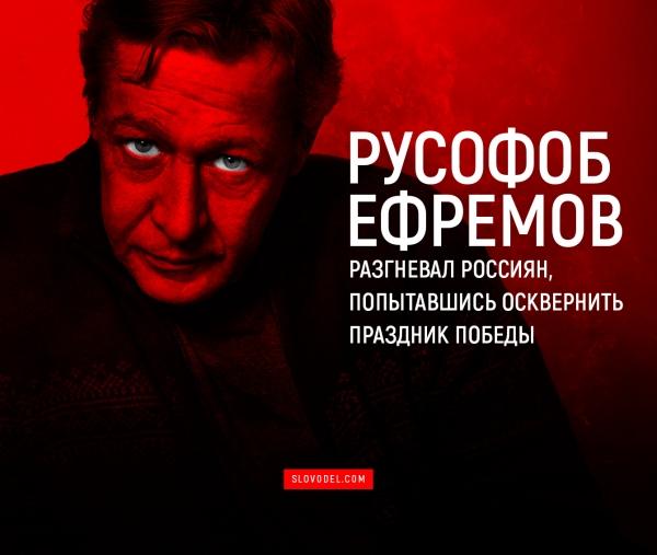 РУСОФОБ ЕФРЕМОВ РАЗГНЕВАЛ РОССИЯН, ПОПЫТАВШИСЬ ОСКВЕРНИТЬ ПРАЗДНИК ПОБЕДЫ
