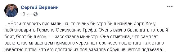 Пиар с особым цинизмом: Магнитогорская трагедия и Греф