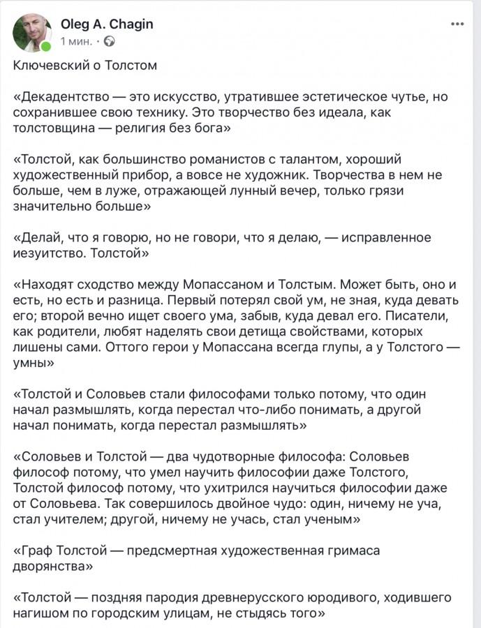 Ключевский о Толстом