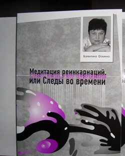 книга ВАЛЕНТИНЫ ФОМИНОЙ