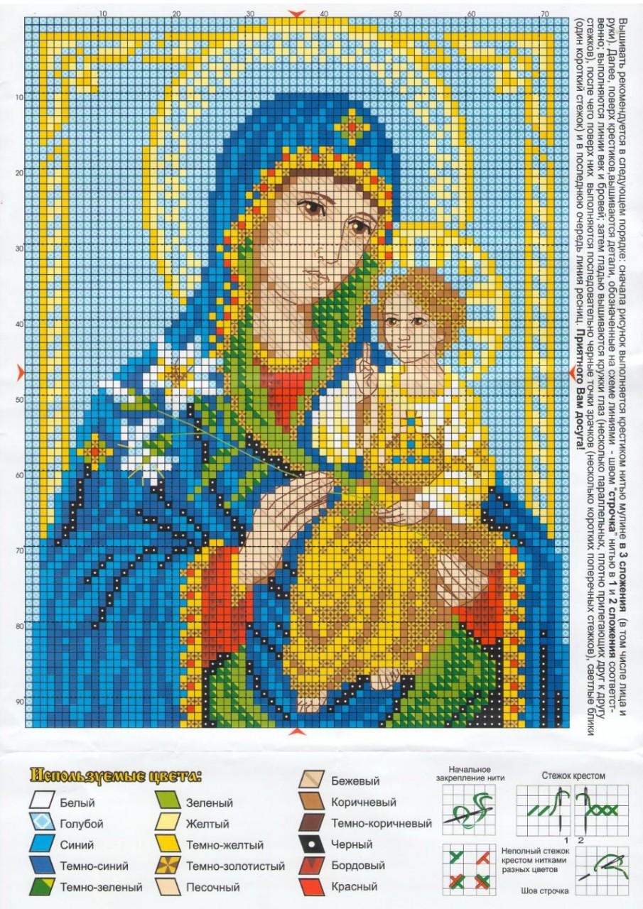 беспалатно схему вышивки крестом иконы пантелеймона