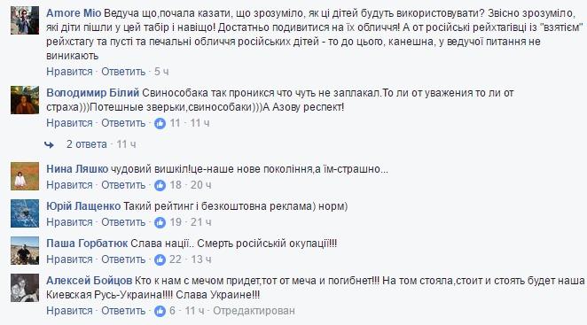Укропия:   Поколение убийц и проституток...