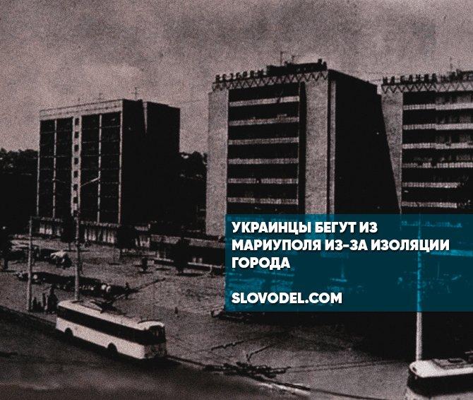 Украинцы бегут из Мариуполя из-за изоляции города