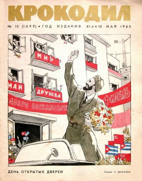 53 года назад. Фидель в СССР