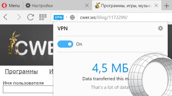 Как воспользоваться бесплатным VPN подключением в Opera