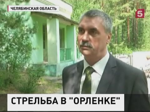Оздоровительный отдых под пулями: По детскому лагерю на Урале стреляли пьяные чиновники