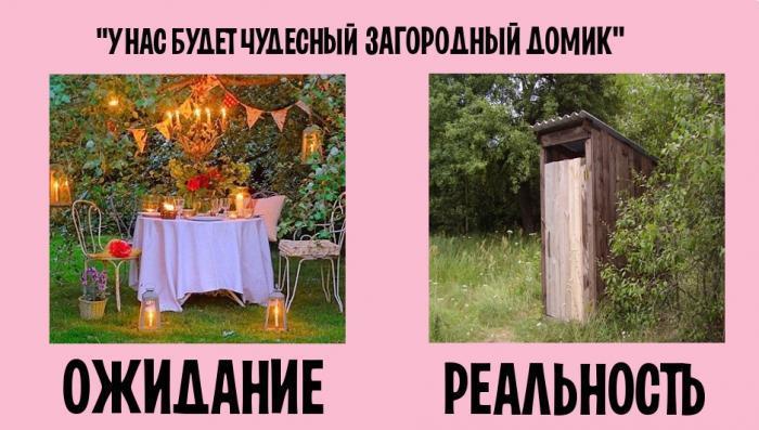 Фото приколы юмор и смешные картинки. Семейная жизнь: ожидание и реальность (10 фото)