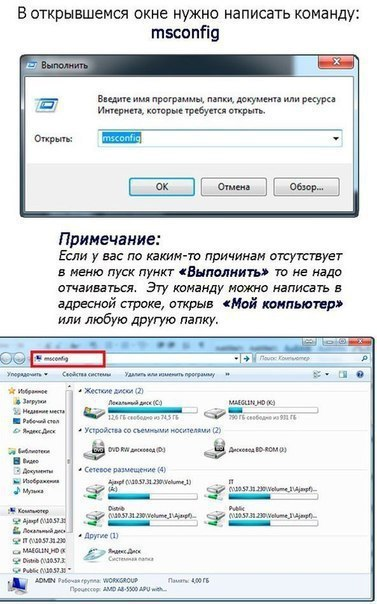 Ускоряем загрузку и производительность Windows