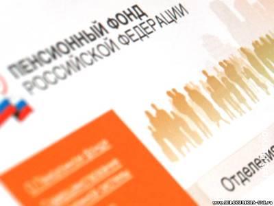 200 млрд рублей пенсионных накоплений недосчитались в правительстве