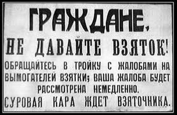 Как Сталин коррупцию победил