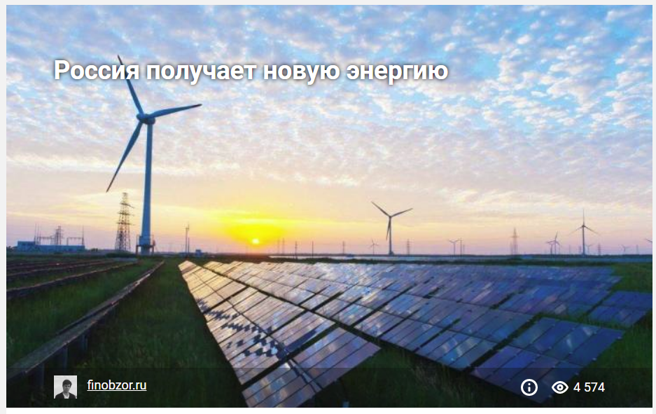Россия получает новую энергию