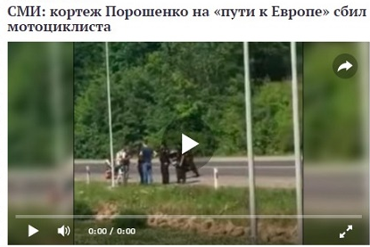 Кортеж Порошенко на «пути к Европе» сбил мотоциклиста и даже не остановился