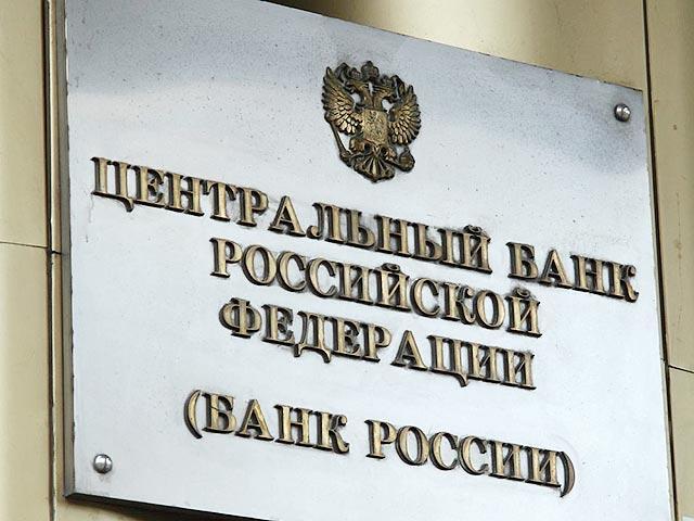 Центробанк РФ оставил ключев…