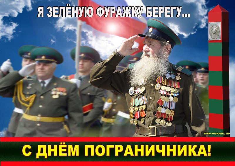 Путин: Современные погранвойска России продолжают лучшие традиции своих предшествеников
