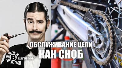 Как обслуживать цепь на мотоцикле