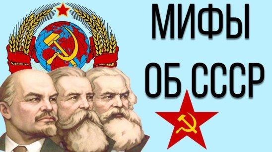 Мифы об СССР. Как было на самом деле?