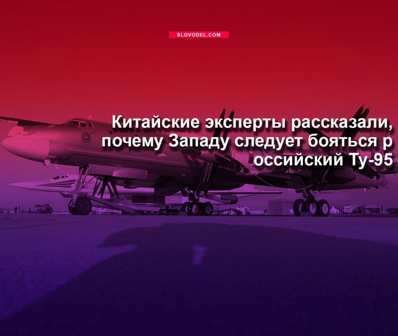Китайские эксперты рассказали, почему Западу следует бояться российский Ту-95