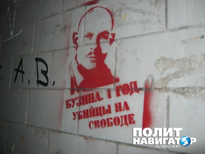 Годовщина гибели Бузины: В Киеве появились граффити, призывающие расследовать убийство