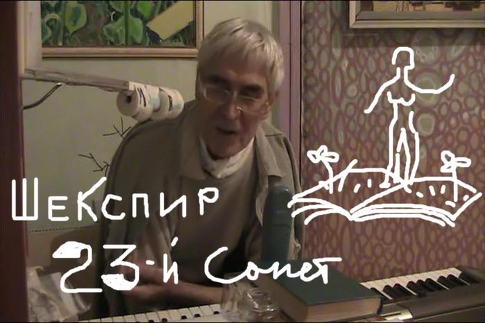 Как неуверенный служитель Мельпомены * В. Шекспир 23-й сонет -=-Muzeum Rondizm -=-