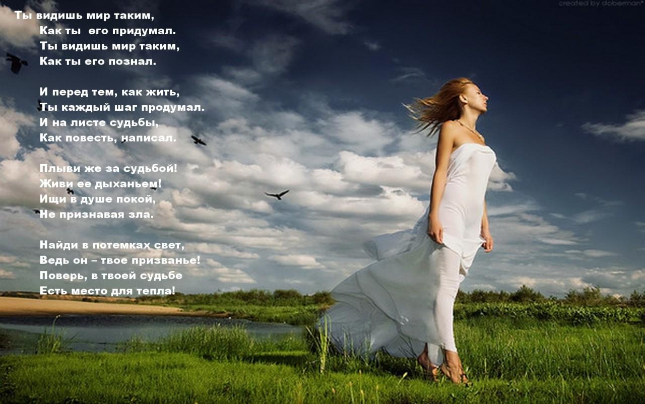 Стихи красота это все что нам осталось