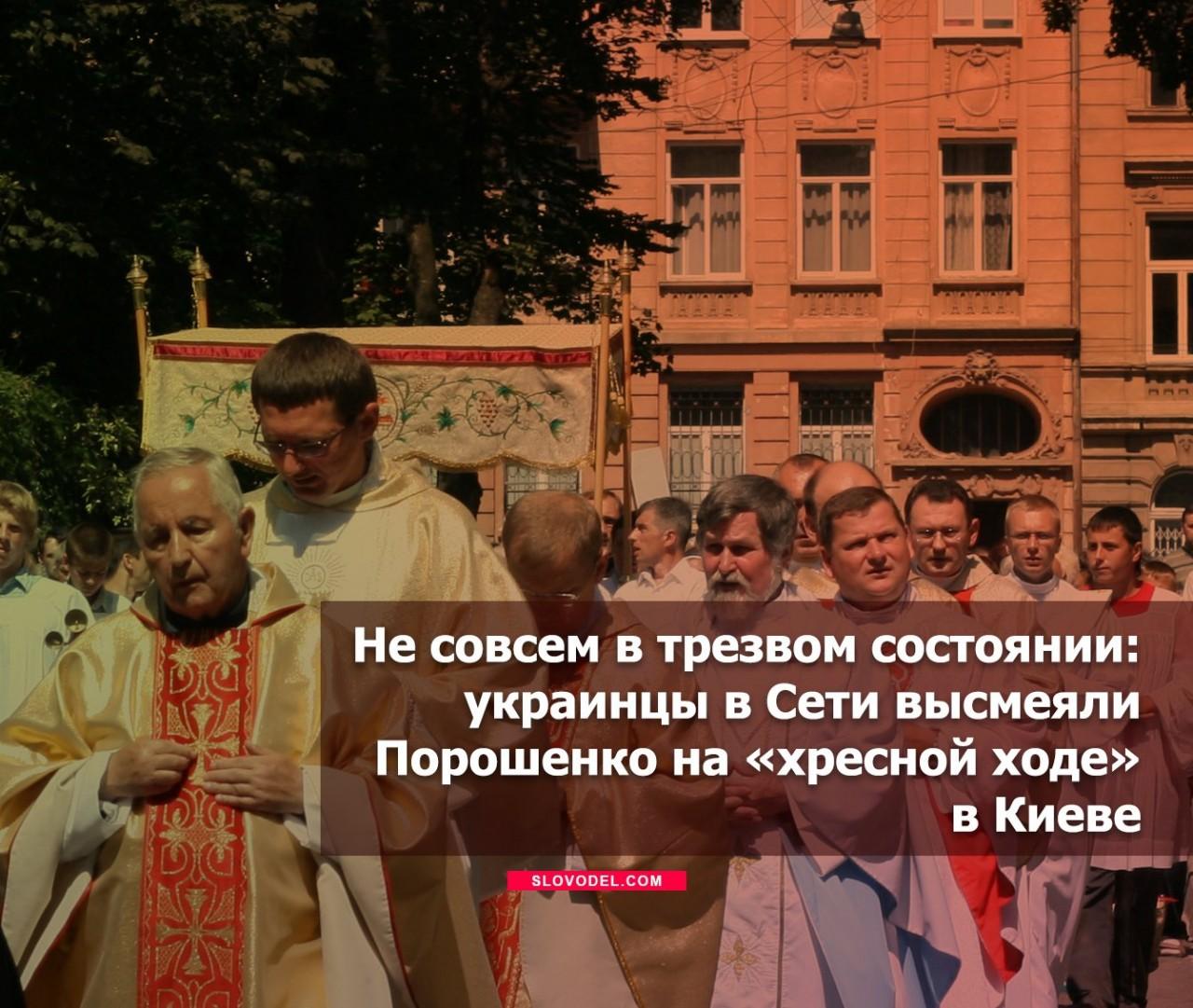 Не совсем в трезвом состоянии: украинцы в Сети высмеяли Порошенко на «хресной ходе» в Киеве