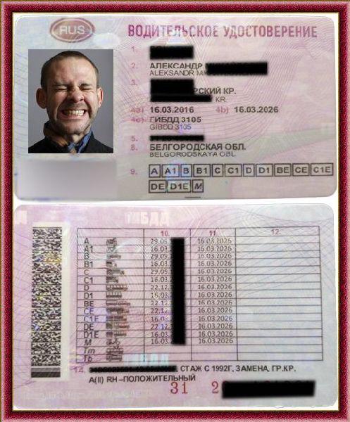 Очень После окончания срок действия водительского удостоверения все