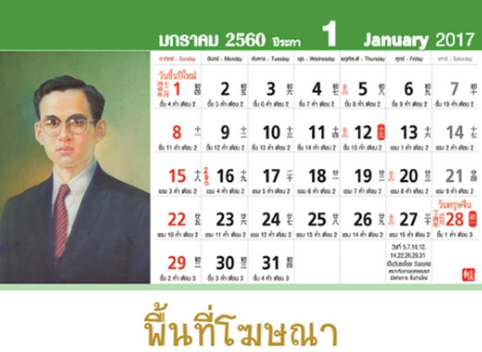 тайский календарь