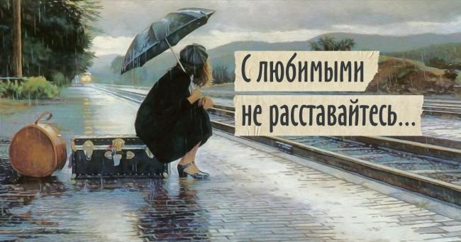 Потрясающая история стихотворения «С любимыми не расставайтесь...»