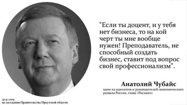 Чубайс: экономика России отстает от развитых стран. Нужна приватизация и увеличение коммунальных платежей