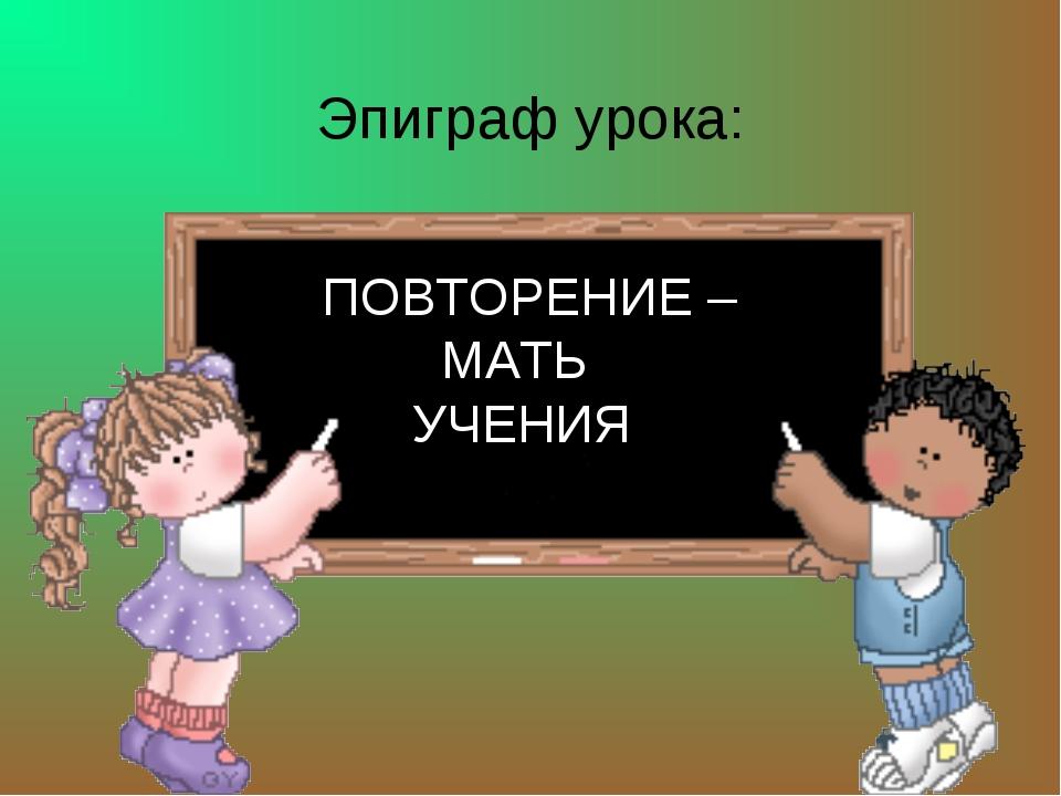 Повторение - мать учения.