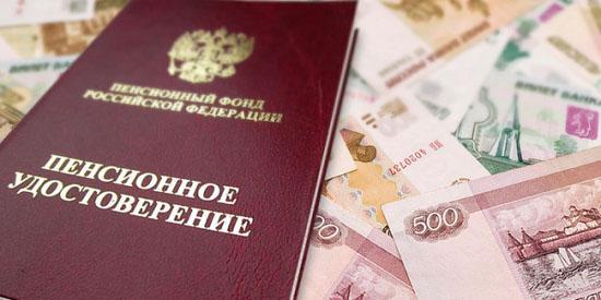 Насколько в 2018 году в Москве вырастет минимальный размер пенсии?