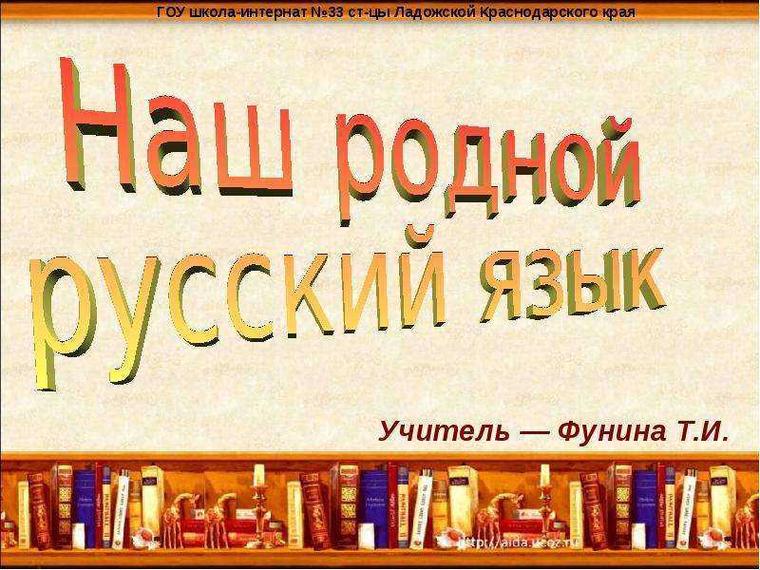 Учителям на Урале запретили с 1 декабря называть русский язык родным