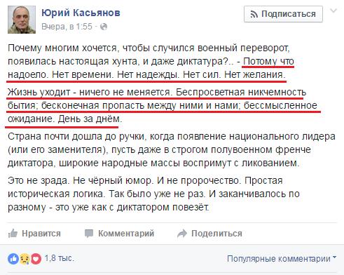 Укры идут вразнос
