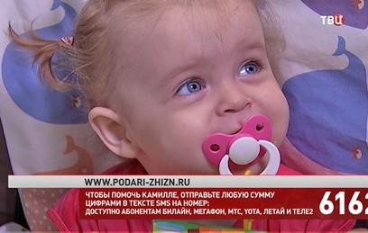 """Фонд """"Подари жизнь"""" и """"ТВ Центр"""" собирают средства на лечение Камиллы Шарафутдиновой"""