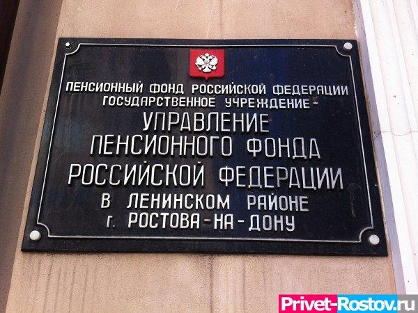 В Ростове «мошенники» представляются сотрудниками ПФР