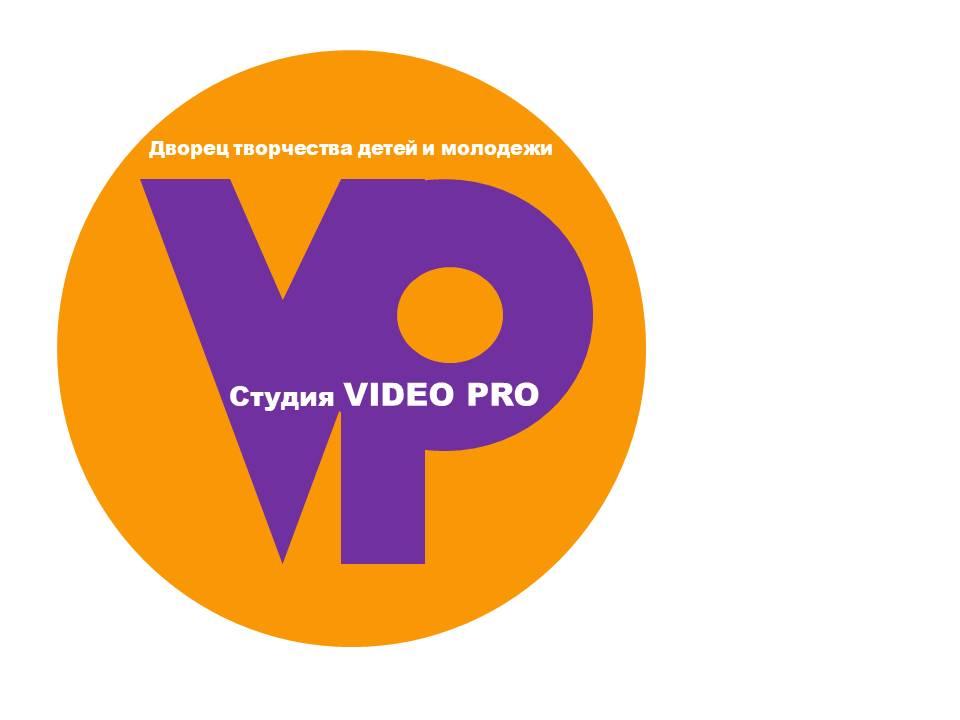 Приглашаем в студию VIDEOPRO