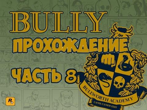 Прохождение Bully Scholarship Edition Часть 8: Люблю физкультуру
