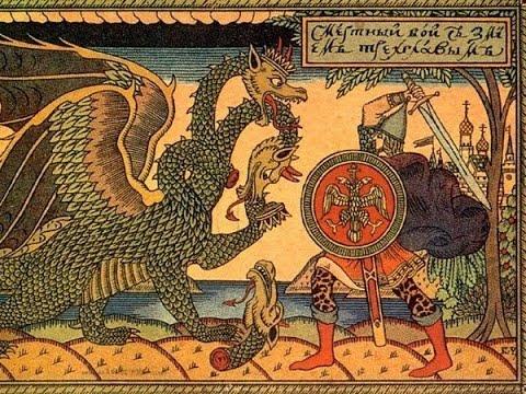Драконы и ящеры в древнерусской культуре. Алексей Комогорцев