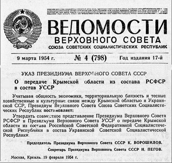 Эксперт нашел крымскую уловку в хрущевском соглашении