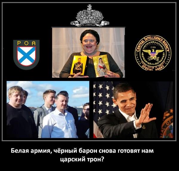 """Монархисты готовятся к 17-му году или как делают """"майдан"""" в России"""
