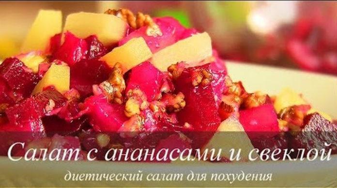 Вкусный салат с ананасами и свеклой